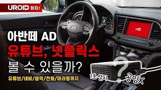 (유로이드) 현대 아반떼 AD 에서 유투브, 넷플릭스 …
