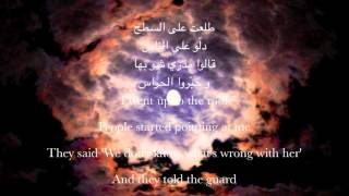 Habibi Bado El Amar- Fairuz English Lyrics Translation