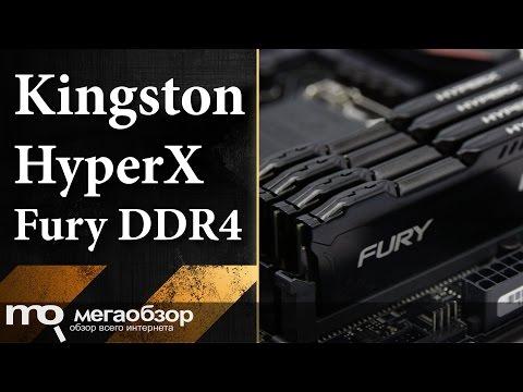 Обзор памяти Kingston HyperX Fury DDR4