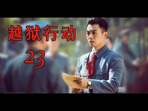 越狱行动 第23集 | 惊心动魄精彩谍战剧 (朱亚文、苗圃、吕一)