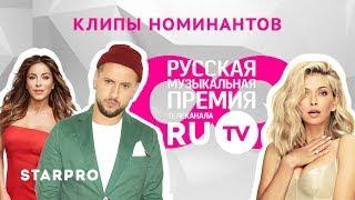 Клипы номинантов премии RU.TV