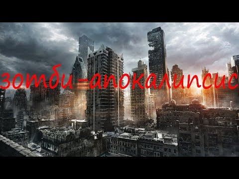 Сериал майнкрафт зомби апокалипсис 1 сезон 1 серия