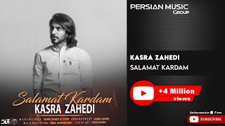 Kasra Zahedi - Salamat Kardam ( کسری زاهدی - سلامت کردم )