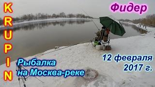 Рыбалка на Москва реке. Фидер. 12 февраля 2017 г