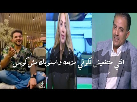 "سبب ايقاف مي حلمي😢""انتي متنفعيش تكوني مذيعه"" ورد محمد رشاد انا مش شمتان😉👏"