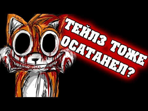 ТЕЙЛИЗ ТОЖЕ ОСАТАНЕЛ??!!!! | Tails Doll.exe