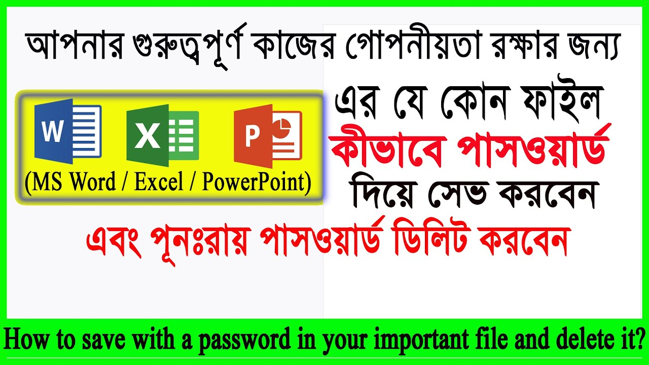 How to save with a password in your important file (MS Word/Excel/PowerPoint) and delete it?