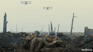 «1917». Фильм о фильме