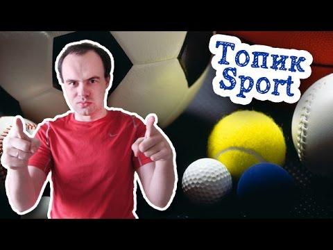 Рассказ о спорте на английском языке с переводом