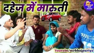 || COMEDY VIDEO || दहेज में मारुती || Bhojpuri Short Film |MR Bhojpuriya