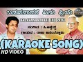 Download Badavanaadare Enu Priye Kannda Karaoke Song Original MP3 song and Music Video