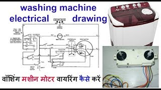 Washing Machine Electrical Connection And Washing Machine Motor Wiring व श ग मश न व यर ग क स कर Youtube