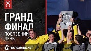 Заключительный день. Гранд-финал Wargaming.net League