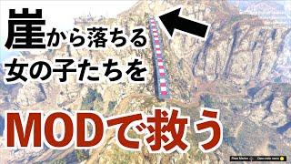 【爆笑神回】崖から落ちる車を救いたい【GTA5】