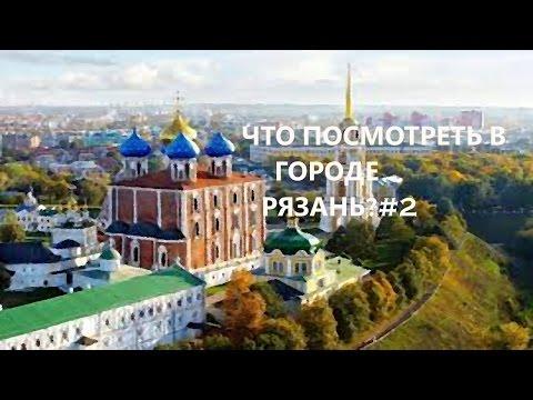 ★★★ ЧТО ПОСМОТРЕТЬ В РЯЗАНИ? часть #2What To See In Ryazan? Russia