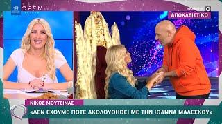 Νίκος Μουτσινάς: Δεν έχουμε ποτέ ακολουθηθεί με την Ιωάννα Μαλέσκου | Ευτυχείτε! 5/1/2020 | OPEN TV