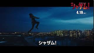 映画『シャザム!』6秒CM(変身編)【HD】2019年4月19日(金)公開