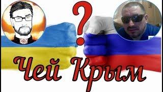 UA -vs- RU #Крым чей?  Баттл в чатрулетке.