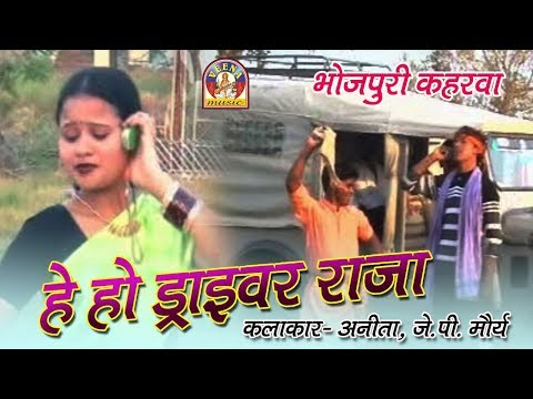 Bhojpuri Kaherawa Lachari || हे हो  ड्राइवर राजा || He Ho Driver Raja