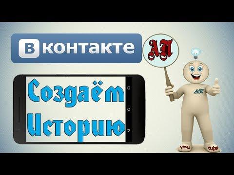 Как добавить историю в ВК (ВКонтакте) с телефона?