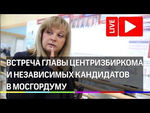 Встреча независимых кандидатов в Мосгордуму с главой Центризбиркома России. Прямая трансляция