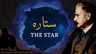 Baang-e-Dara: 94 | Sitara | The Star | Allama Iqbal | Iqbaliyat | AadhiBaat | Explanation | Tashreeh