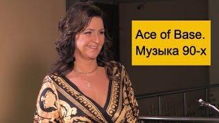 Главная солистка Йенни Берггрен - о судьбе «Ace of Base»