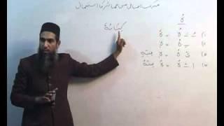 Arabi Grammar Lecture 14 Part 04  عربی  گرامر کلاسس
