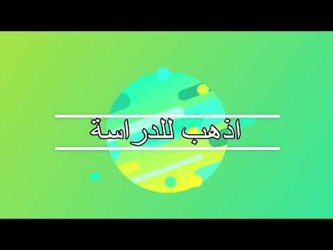 Lagu Anak Selamat Belajar Versi Bahasa Arab
