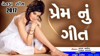 PREM NU GEET | પ્રેમ નું ગીત | Prakash Thakor | New Gujarati Song 2017 | FULL AUDIO | RDC Gujarati