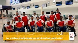 علوم الشبيبة - المنتخب الوطني لكرة السلة على الكراسي المتحركة يشارك في بطولة غرب آسيا