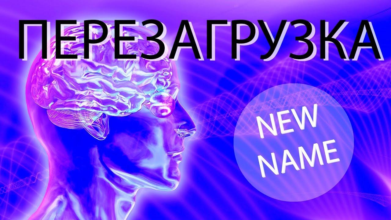 Перезагрузка: new Name. Переименован, или Кто дает имена? Максим CNL СНЛ
