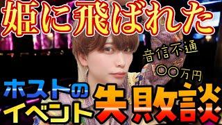 歌舞伎町ホストの過去イベントでの失敗談!タワー当日に、姫に飛ばれました