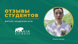 Отзывы об Академии Фитнеса МСМ + Курсы Английского Языка в Праге. Попов Рома.