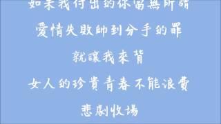 周湯豪NICKTHEREAL-帥到分手【歌詞】飛魚高校生OP