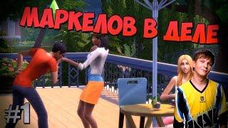 МАРКЕЛОВ В ДЕЛЕ (The Sims 4) - Серия 1