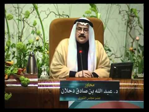 Riyadh Economic Forum 2007