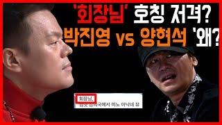 박진영 '회장님' 호칭이 양현석 저격? JYP vs YG 차이 총정리