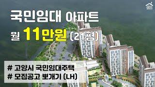 국민임대 아파트 월 11만원 (21평, 고양시 국민임대…