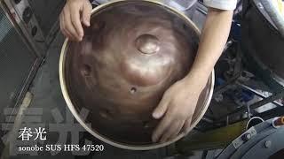 """春光/Handpan/19.5""""/495mm  sonobe SUS HFS 47520"""