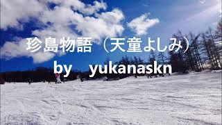 説明 珍島物語(天童よしみ) by yukanaskn 原曲ー6。