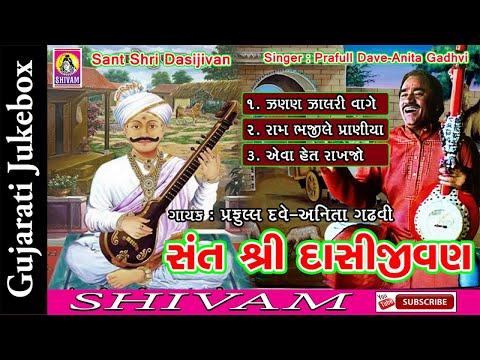 Dasi Jivan Vani |Dasi Jivan Na Bhajano By Praful Dave |Anita Gadhavi |Shivam Cassette | Gujarati
