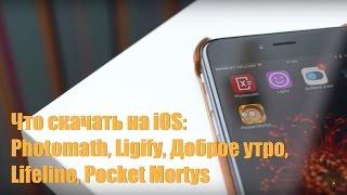 Что скачать на iOS: Photomath, Ligify, Доброе утро, Lifeline, Pocket Mortys