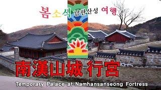세계문화유산, 남한산성의 행궁 (UNESCO World…