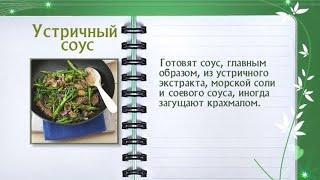 Кулинарная энциклопедия - Устричный соус(, 2013-11-07T05:39:47.000Z)