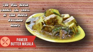 Best Paneer Butter Masala Recipe as Restaurant Style Paneer Makhani with No onion No Garlic Recipe