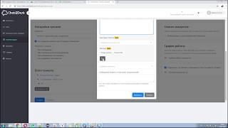 [1.1] Как сделать Туннель Продаж в Whatsapp на платформе Chat2desk