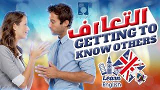 3 التعارف getting to know others روس تعلم اللغة الإنجليزية بالصوت والصورة