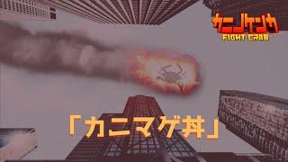 『カニノケンカ』特撮実写版 Switch-CM 第3弾 -カニマゲ丼-