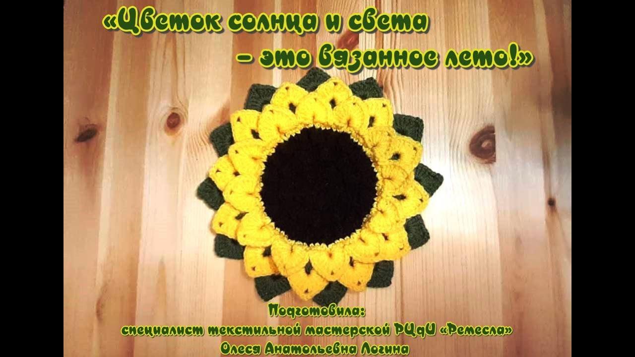 Мастер-час текстильной мастерской: «Цветок солнца и света – это вязанное лето!»